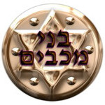 Events in Borehamwood-B'Nai Maccabim Synagogue Logo